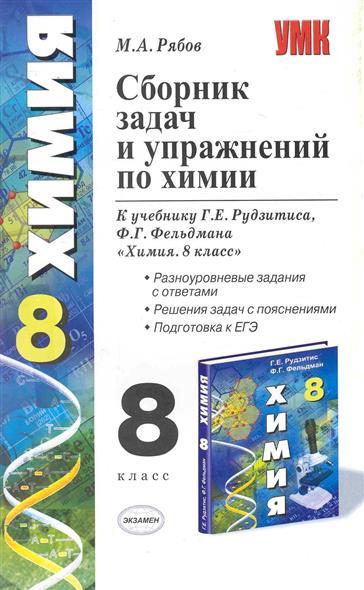 Сборник задач и упражн. по химии 8 кл