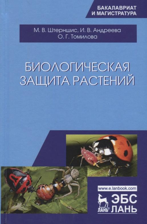 Штерншис М., Андреева И., Томилова О. Биологическая защита растений. Учебник защита растений