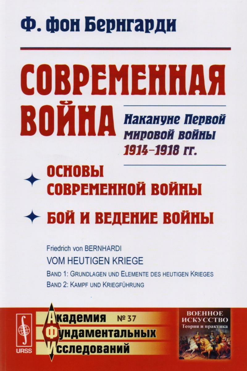 Современная война. Основы современной войны. Бой и ведение войны. Накануне Первой мировой войны 1914-1918 гг.