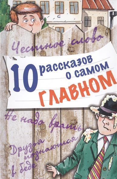 Книга 10 рассказов о самом главном. Осеева В., Пермяк Е., Драгунский В. и др.