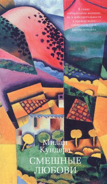 Кундера М. Смешные любови ISBN: 9785389117815 коллекция любови орловой