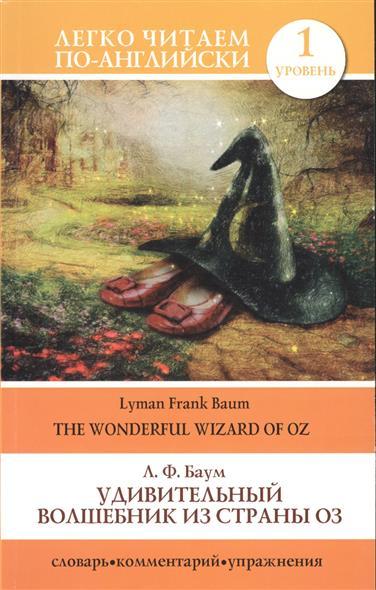 Удивительный волшебник из страны Оз = The wonderful wizard of Oz. 1 уровень