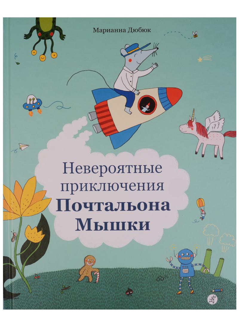 Дюбюк М. Невероятные приключения Почтальона Мышки