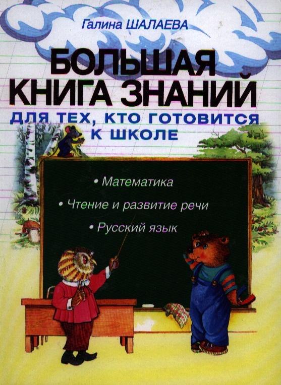 Большая книга знаний для тех кто готовится к школе
