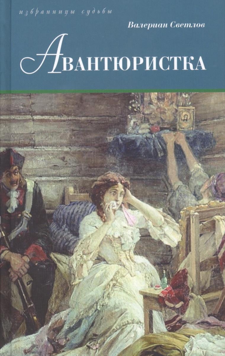 Светлов В. Авантюристка ISBN: 9785422411436 светлов и рельеф памяти
