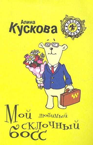 Кускова А. Мой любимый склочный босс