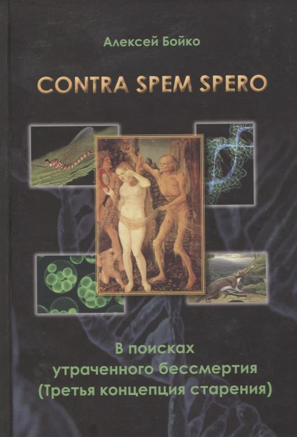 Бойко А. Contra spem spero. В поисках утраченного бессмертия (Третья концепция старения) ярослав веров третья концепция равновесия
