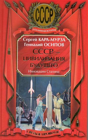 СССР цивилизация будущего Инновации Сталина