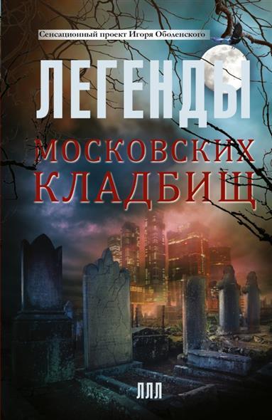 Оболенский И. Легенды московских кладбищ игорь оболенский пастернак нагибин их друг рихтер и другие