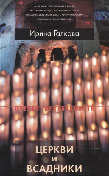Галкова И. Церкви и всадники. Романские храмы Пуату и их заказчики всадники