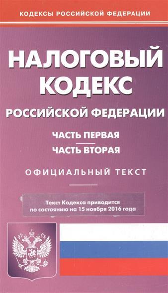 Налоговый кодекс Российской Федерации. Часть первая. Часть вторая. Текст от 15 ноября 2016 года