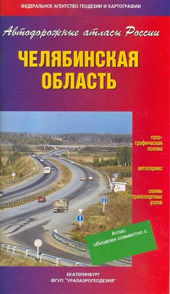 Атлас а/д Челябинская область