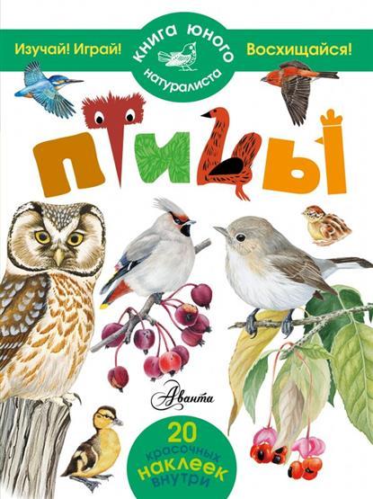 Волцит П. Птицы. 20 красочных наклеек внутри