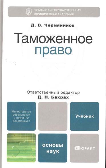 Чермянинов Д. Таможенное право Учеб. шабалов д метро 2033 право на жизнь