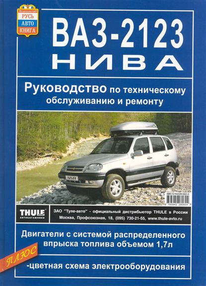 ВАЗ-2123 Нива Руков. по ремонту