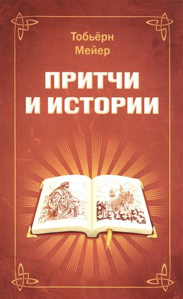 Притчи и истории