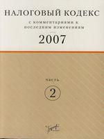 Налоговый кодекс с комм. 2007 ч.2