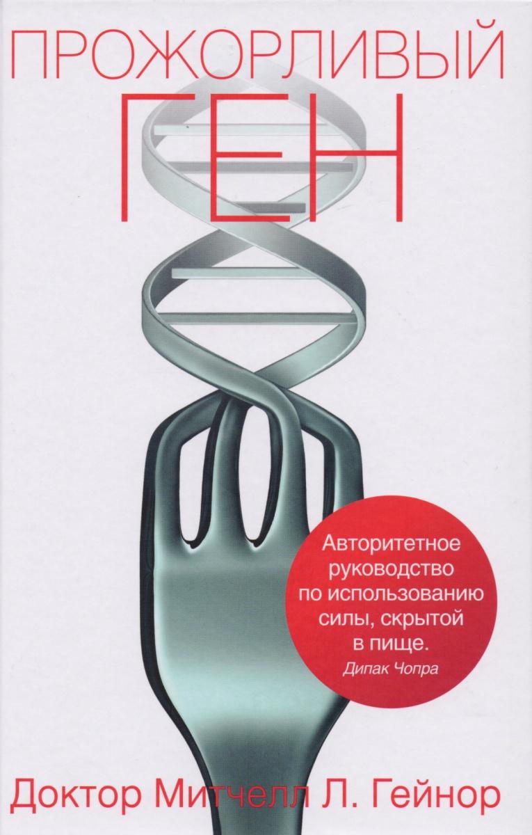 Гейнор М. Прожорливый ген ISBN: 9785386100643 ген мозга