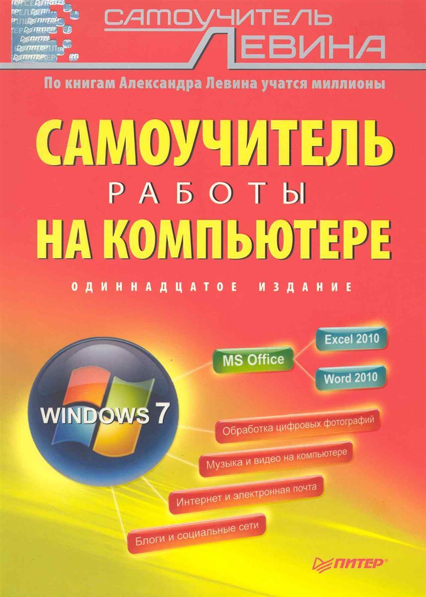 Левин А. Самоучитель работы на компьютере ISBN: 9785496002240