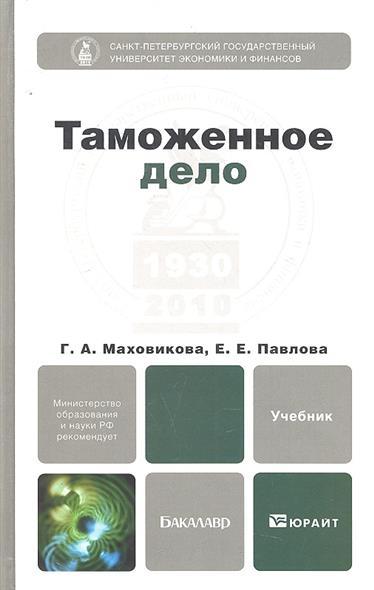 Таможенное дело Учебник
