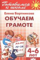 Обучаем грамоте. Для детей 4-6 лет