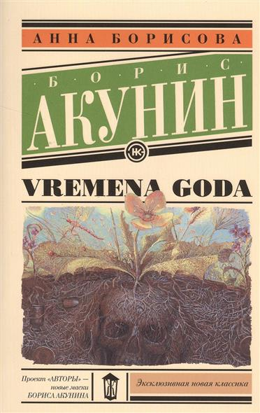 Борисова ., Акунин . VREMENA GODA