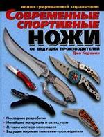 Современные спортивные ножи от ведущих производителей Илл. справочник.
