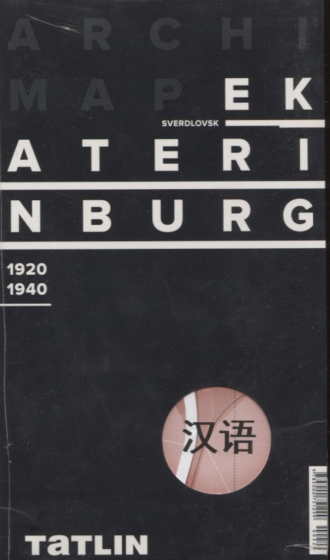 ArchiMap 1920-1940(китайская версия)