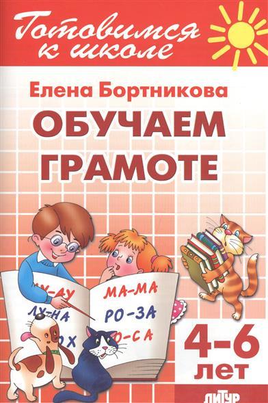 Бортникова Е. Обучаем грамоте. Для детей 4-6 лет