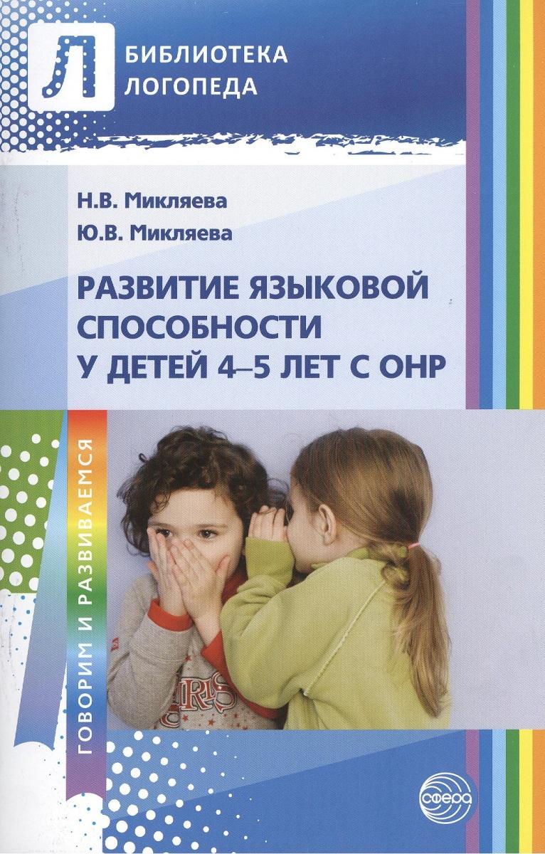 цена на Микляева Н., Микляева Ю. Развитие языковой способности у детей 4-5 лет с ОНР