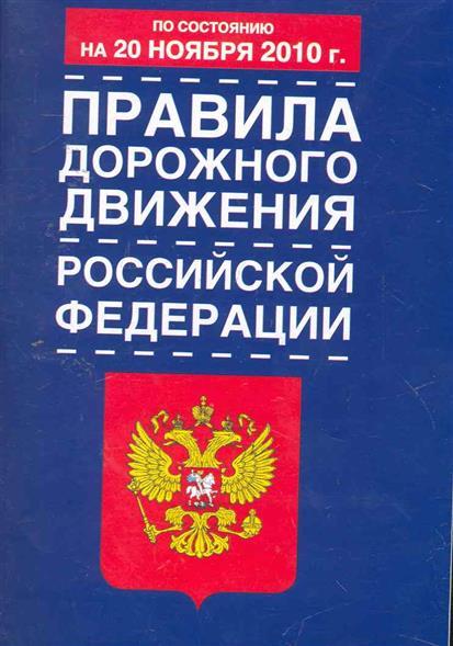 ПДД РФ