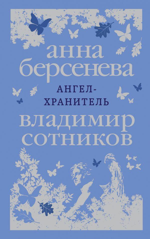 Берсенева А. Ангел-хранитель ISBN: 9785040952175 14 145 икона ангел хранитель с золочением
