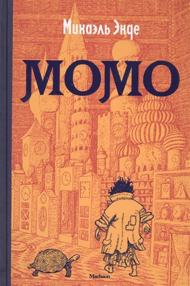 Момо. Повесть-сказка