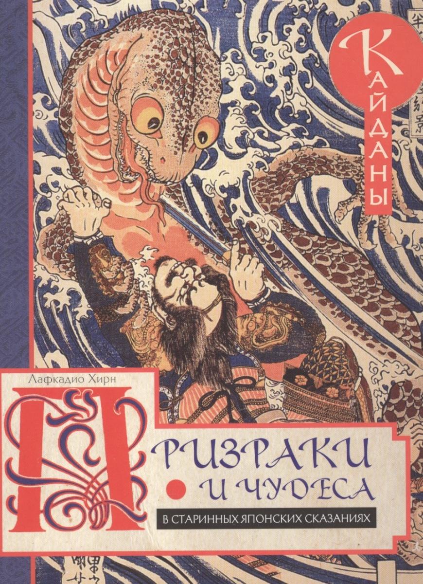 Призраки и чудеса в старинных японских сказаниях