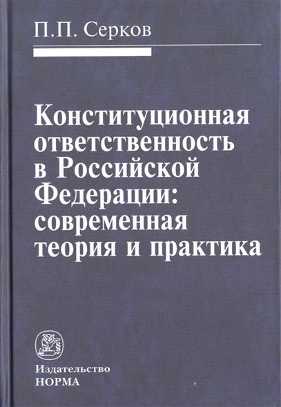 Серков П. Конституционная ответственность в Российской Федерации: современная теория и практика эксмо современная английская грамматика теория и практика