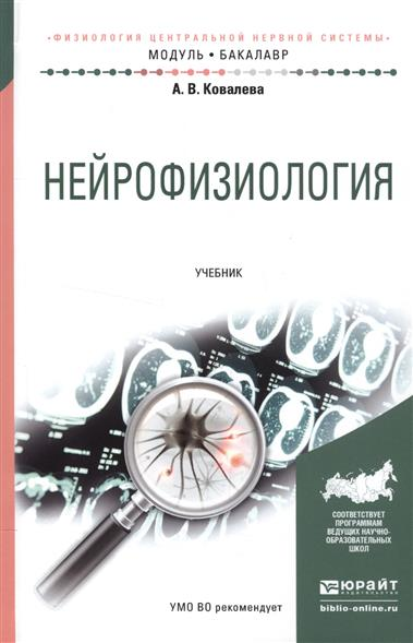 Ковалева А. Нейрофизиология. Учебник для академического бакалавриата