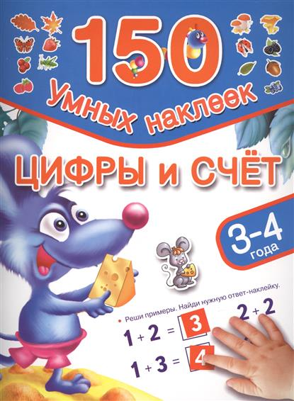 Цифры и счет. 150 умных наклеек. 3-4 года