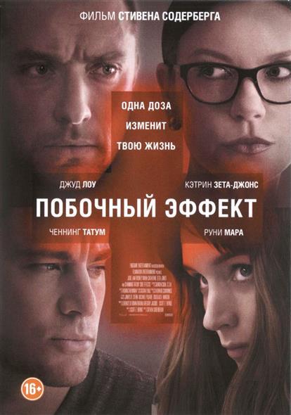 Побочный эффект (DVD) (С-Поставка)