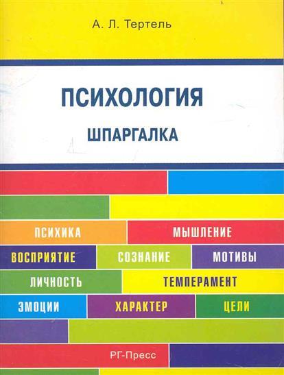 Психология Шпаргалка