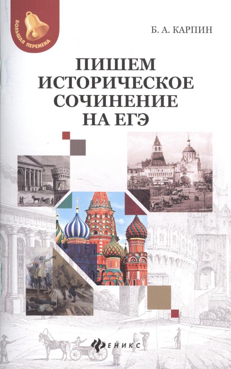 Карпин Б. Пишем историческое сочинение на ЕГЭ амелина елена владимировна пишем сочинение на егэ