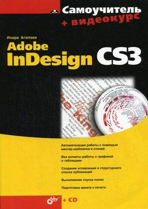 Самоучитель Adobe InDesign CS3