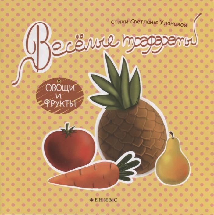 Уланова С. Веселые трафареты. Овощи и фрукты ISBN: 9785222245651