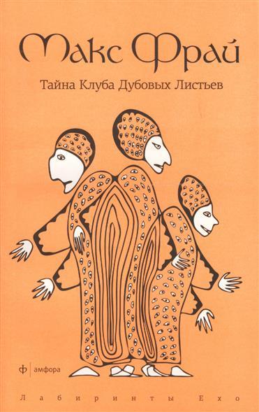 Тайна клуба Дубовых Листьев