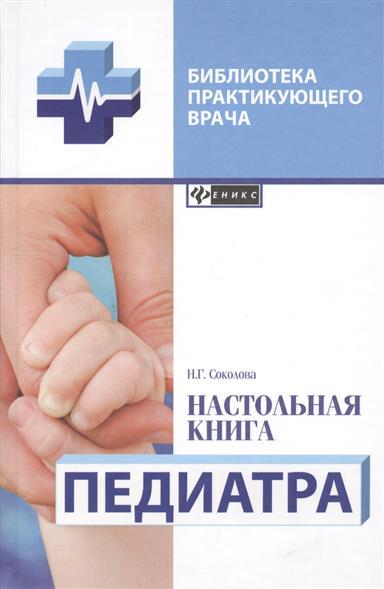 Настольная книга педиатра. Издание 2-е, стереотипное