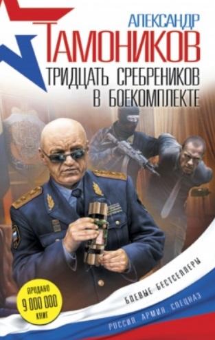Тамоников А.: Тридцать сребреников в боекомплекте