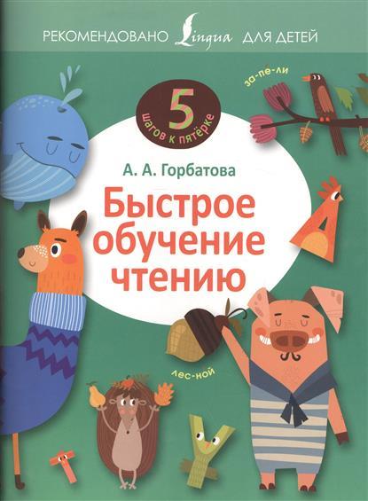 Горбатова А. Быстрое обучение чтению