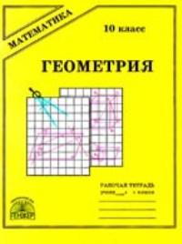 Геометрия 10 кл