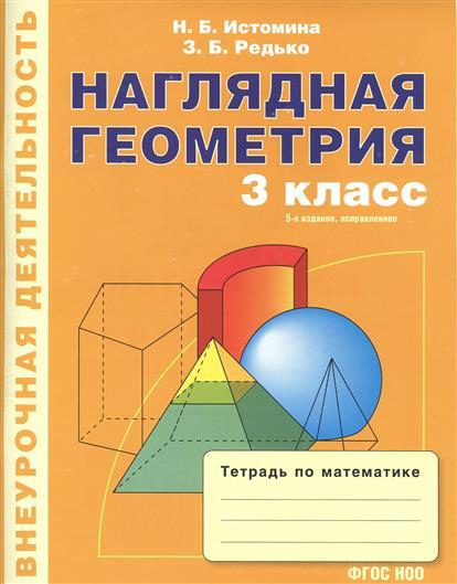 Наглядная геометрия. Тетрадь по математике. 3-й класс. 5-е издание, исправленное