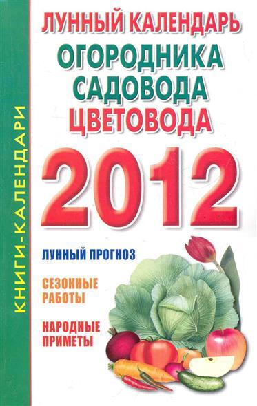 Лунный календарь огородника садовода и цветовода на 2012 год