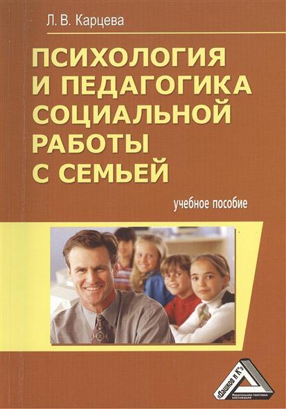 Психология и педагогика социальной работы с семьей. Учебное пособие. 2-е издание